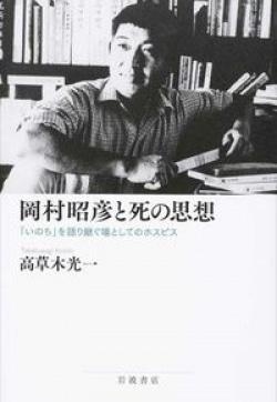 岡村昭彦と死の思想 : 「いのち」を語り継ぐ場としてのホスピス