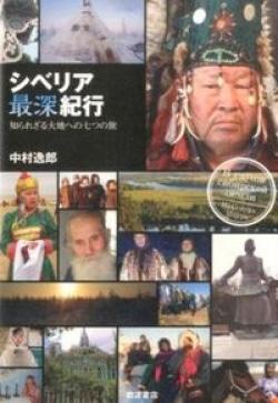 シベリア最深紀行 : 知られざる大地への七つの旅