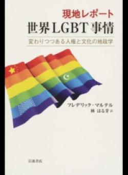 現地レポート世界LGBT事情 変わりつつある人権と文化の地政学