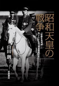 昭和天皇の戦争 : 「昭和天皇実録」に残されたこと・消されたこと