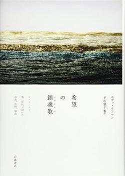 希望の鎮魂歌 : ホロコースト第二世代が訪れた広島、長崎、福島