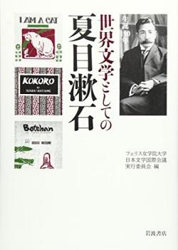 世界文学としての夏目漱石 : 生誕150年