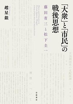 「大衆」と「市民」の戦後思想 : 藤田省三と松下圭一