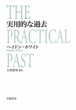 実用的な過去