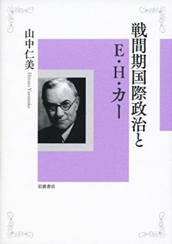 戦間期国際政治とE・H・カー