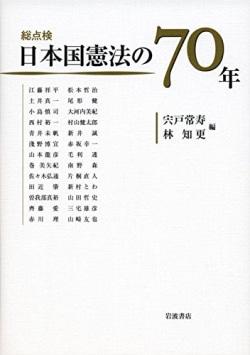 総点検日本国憲法の70年
