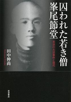 囚われた若き僧 峯尾節堂 : 未決の大逆事件と現代