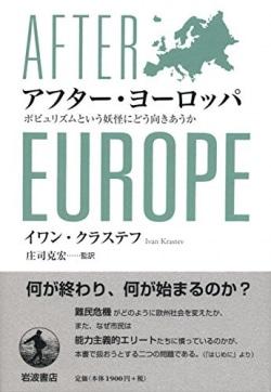 アフター・ヨーロッパ