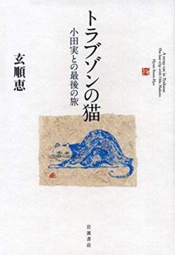 トラブゾンの猫 : 小田実との最後の旅