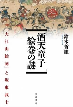 酒天童子絵巻の謎:「大江山絵詞」と坂東武士