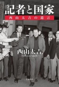 記者と国家 西山太吉の遺言
