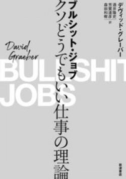 ブルシット・ジョブ――クソどうでもいい仕事の理論