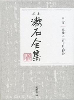 草枕・二百十日・野分 : 定本 漱石全集