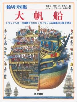 大帆船 : トラファルガーの海戦をたたかったイギリスの軍艦の内部を見る 輪切り図鑑