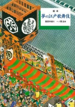 絵本夢の江戸歌舞伎