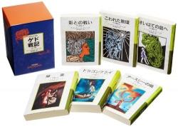 ゲド戦記(岩波少年文庫美装ケースセット) 6巻セット