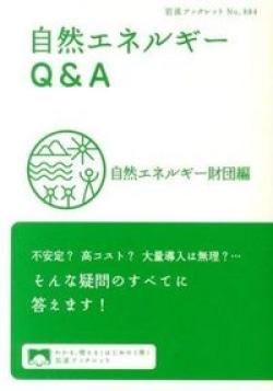 自然エネルギーQ&A