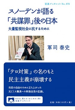 スノーデンが語る「共謀罪」後の日本 : 大量監視社会に抗するために