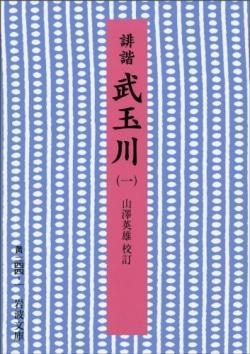 誹諧武玉川 1