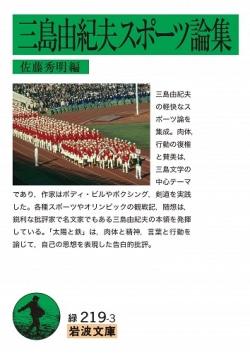 三島由紀夫スポーツ論集