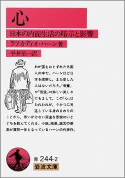 心 : 日本の内面生活の暗示と影響