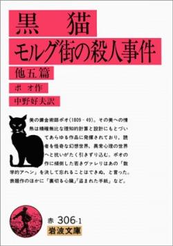 黒猫・モルグ街の殺人事件