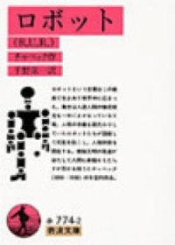 ロボット : R.U.R