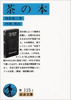 茶の本 改版 (岩波文庫)