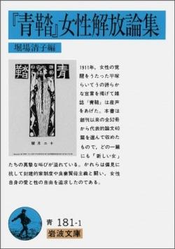 『青鞜』女性解放論集
