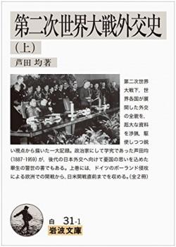 第二次世界大戦外交史