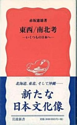 東西/南北考 : いくつもの日本へ