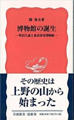 博物館の誕生 : 町田久成と東京帝室博物館