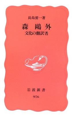 森鴎外 : 文化の翻訳者