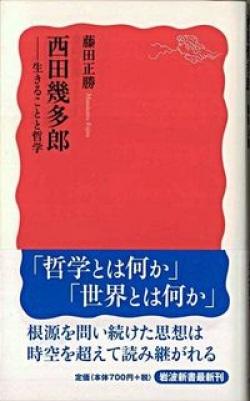 西田幾多郎 : 生きることと哲学