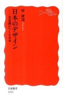 日本のデザイン : 美意識がつくる未来