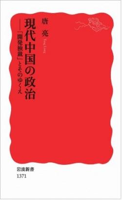 現代中国の政治 : 「開発独裁」とそのゆくえ