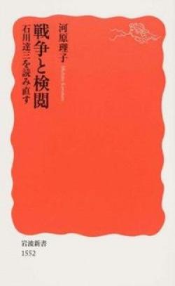 戦争と検閲 : 石川達三を読み直す