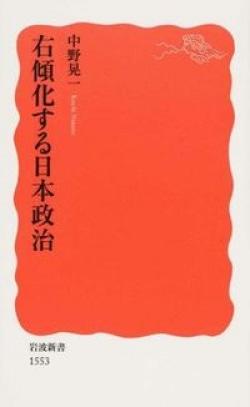右傾化する日本政治