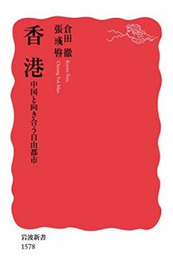 香港 : 中国と向き合う自由都市