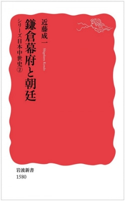 鎌倉幕府と朝廷 : シリーズ日本中世史 2