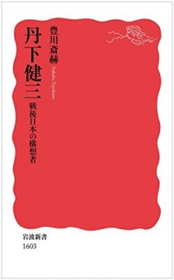 丹下健三 : 戦後日本の構想者
