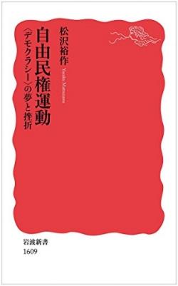 """自由民権運動 : """"デモクラシー""""の夢と挫折"""