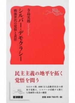 シルバー・デモクラシー 戦後世代の覚悟と責任 (岩波新書 新赤版)