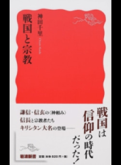 戦国と宗教 (岩波新書 新赤版)