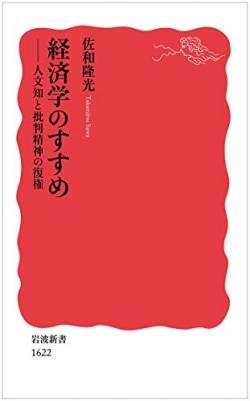 経済学のすすめ 人文知と批判精神の復権 (岩波新書 新赤版)