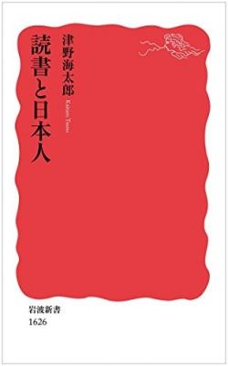 読書と日本人 (岩波新書 新赤版)