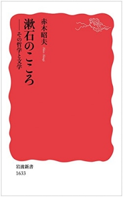 漱石のこころ : その哲学と文学