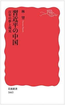 習近平の中国 : 百年の夢と現実