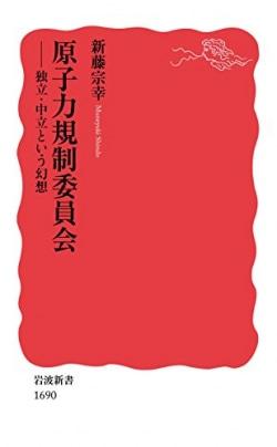 原子力規制委員会 : 独立・中立という幻想