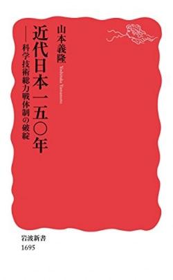 近代日本一五〇年 : 科学技術総力戦体制の破綻